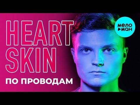 HEARTSKIN - По проводам Single