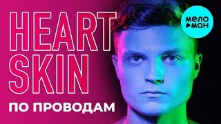 HEARTSKIN  - По проводам (Single 2019)