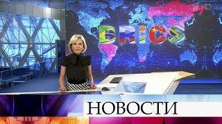 Выпуск новостей в 18:00 от 14.11.2019
