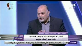 فيديو  إخواني منشق: أعضاء الجماعة يعيشون في رفاهية بالسجون