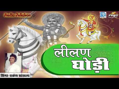 Veer Tejaji New Dj Song-लीलण घोड़ी || Rakesh Sankhala || Audio Jukebox || PRG