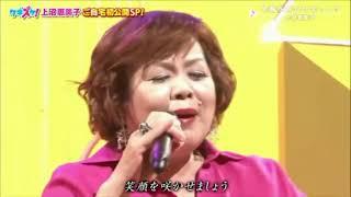 恵美子 これから 人生 上沼 新曲
