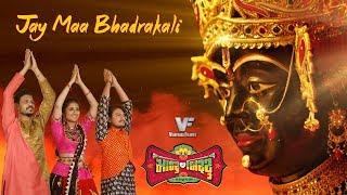 Jay Maa Bhadrakali | Montu Ni Bittu | Parthiv Gohil | Vijaygiri Bava | Garba