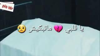 يا قلبي 💔 متبكيش 😥 ربي العالي مولانا 👐🏻 كلمات