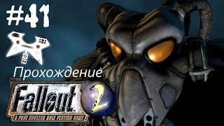 """Fallout 2 прохождение (полное). #41: Военная база """"Сьерра"""" (Sierra Army Depot) терминатор"""