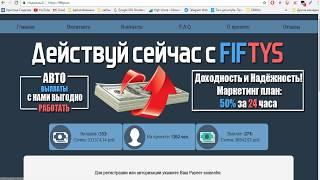 Новый хайп проект для заработка в интернете. Можно ли на нем заработать деньги? Делаю свой депозит.