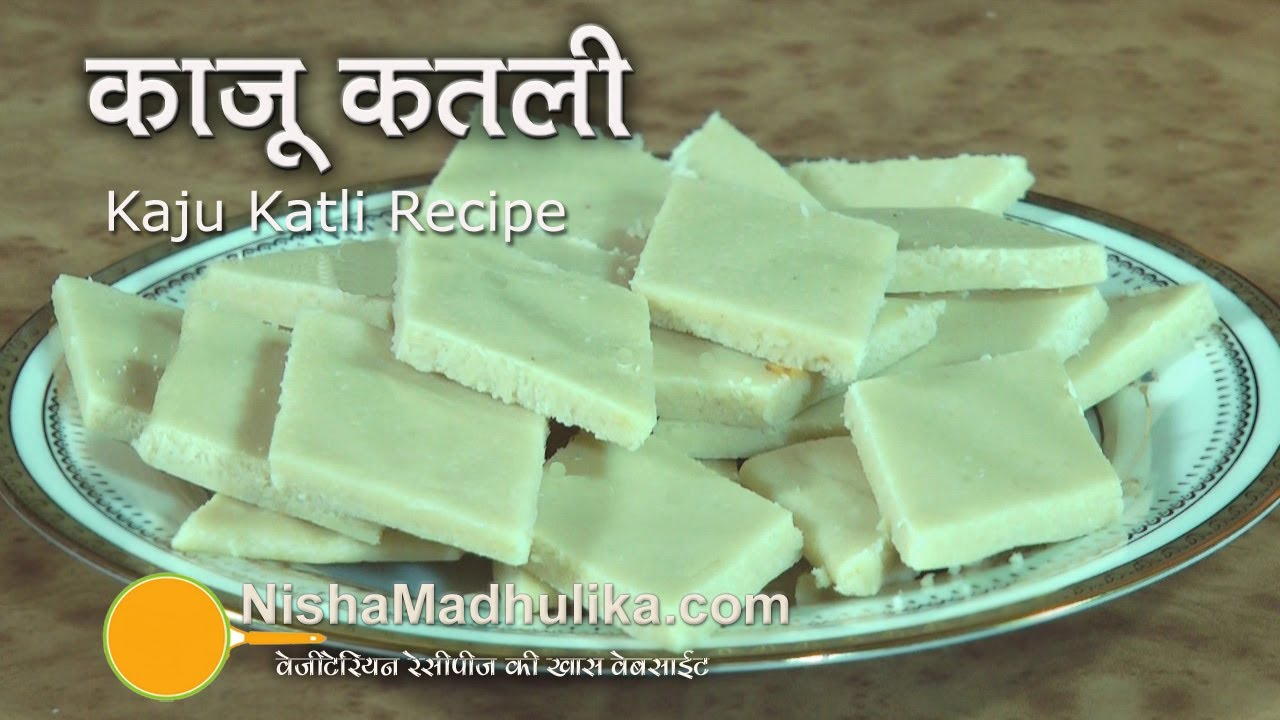 Kaju katli recipe how to make kaju katali kaju ki barfi kaju katli recipe how to make kaju katali kaju ki barfi cashew burfi youtube forumfinder Gallery