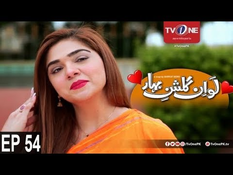Love In Gulshan E Bihar - Episode 54 - TV One Drama - 4th October 2017