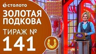 Столото представляет | Золотая подкова тираж №141 от 13.05.18