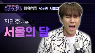 [우선예약] 진민호 - 서울의 달 (Jin Min Ho…