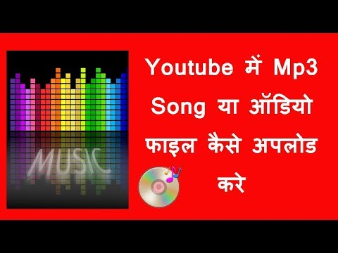 Youtube में MP3 audio file कैसे अपलोड करे How to upload mp3 music in youtube