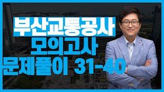 부산교통공사 모의고사 문제풀이 31-40번ㅣ부교공 합격…