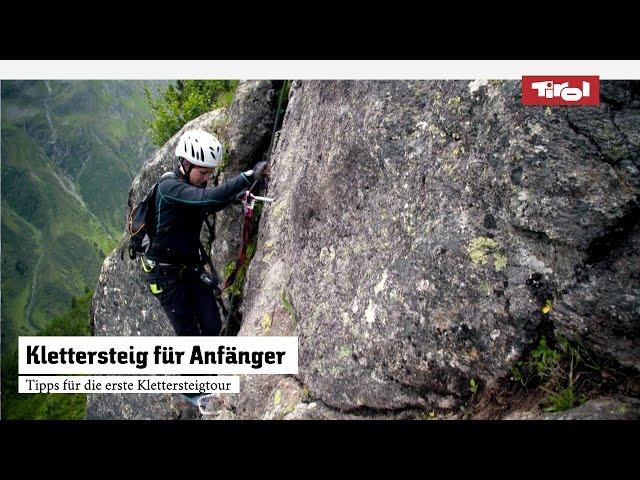 Klettersteigset Decathlon : Klettersteigset globetrotter deine filiale stuttgart