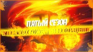 5 СЕЗОН АНИМЕ В ПОИСКАХ БОЖЕСТВЕННОГО РЕЦЕПТА!