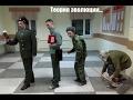 Теперь ты в армии России подборка приколов mp3