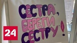 Питерские мужчины пытаются перевоспитать феминисток через прокуратуру - Россия 24