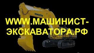 WWW.МАШИНИСТ-ЭКСКАВАТОРА.РФ #ЭКСКАВАТОРЩИК # ЭКСКАВАТОР