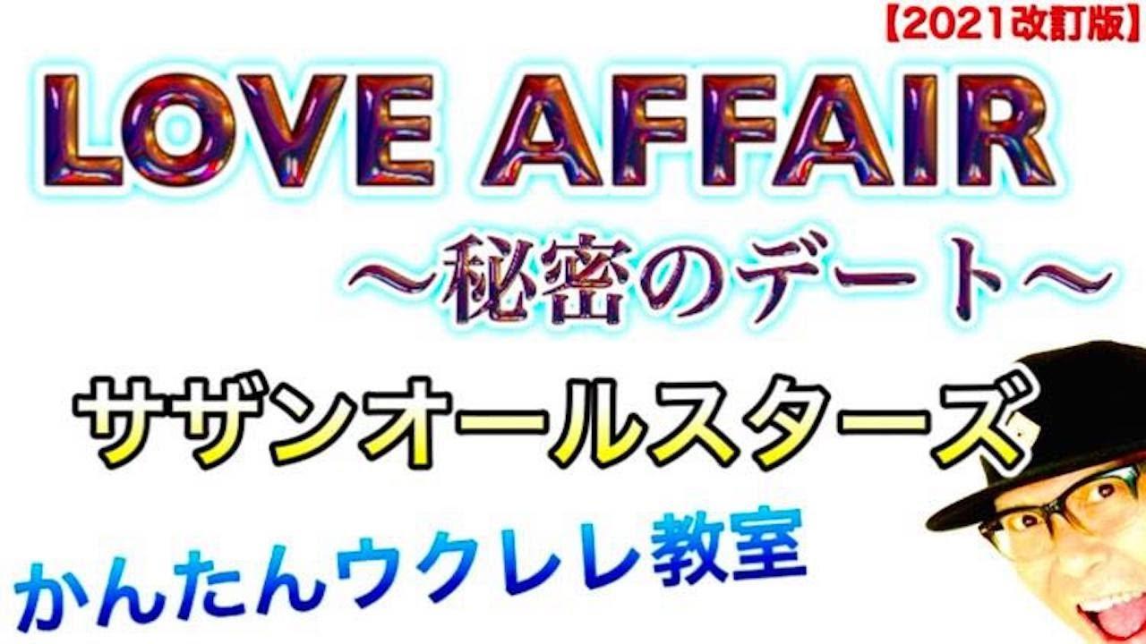【2021年改訂版】LOVE AFFAIR〜秘密のデート〜 / サザンオールスターズ《ウクレレ 超かんたん版 コード&レッスン付》 #GAZZLELE