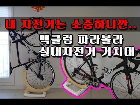 [선수리뷰]자전거 거치대#맥클럼파라볼라#bmc #wood bicycle rack