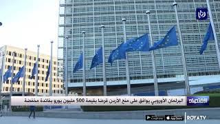 البرلمان الأوروبي يوافق على منح الأردن قرضا بقيمة 500 مليون يورو بفائدة مخفضة (17-12-2019)