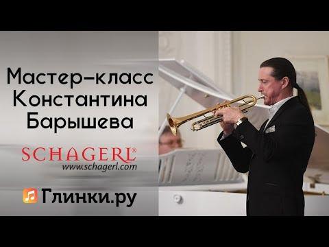 Приглашение на мастер-класс Константина Барышева по трубам Schagerl