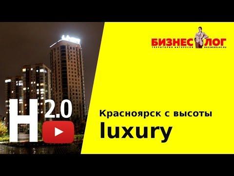 Недвижимость 2.0 -  Красноярск с высоты Luxury