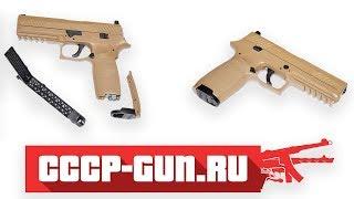 видео Пневматический пистолет SIG Sauer P320 ASP
