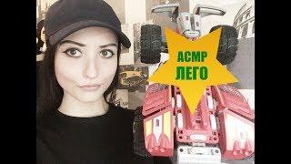 АСМР ЛЕГО Машинки, звуки легоASMR LEGO Machines, sounds lego
