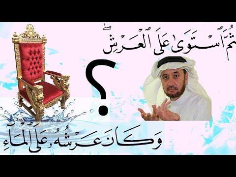 ما هو العرش؟ وكيف أستوى عليه الرحمن؟ وكيف يكون على الماء؟-(تفسير علمي لا يخطر بالبال!)- د. نبيل أكبر