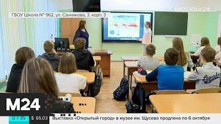 День учителя отмечают в России - Москва 24