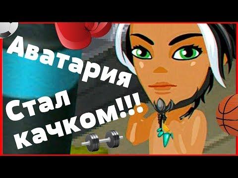АВАТАРИЯ || СТАЛ КАЧКОМ!!! // ОБЗОР НА НОВЫЙ СПОРТ ЗАЛ - Cмотреть видео онлайн с youtube, скачать бесплатно с ютуба