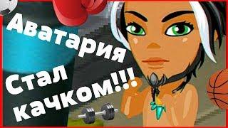 АВАТАРИЯ || СТАЛ КАЧКОМ!!! // ОБЗОР НА НОВЫЙ СПОРТ ЗАЛ