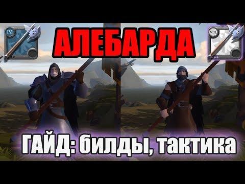 Albion Online - Алебарда: гайд, билды, тактика