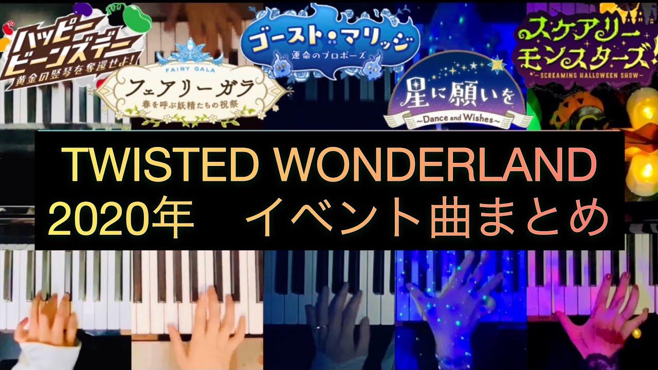 【ツイステ】2020年イベント曲 ピアノで弾いてみた まとめ