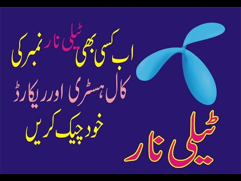 How to check call history of any telenor number