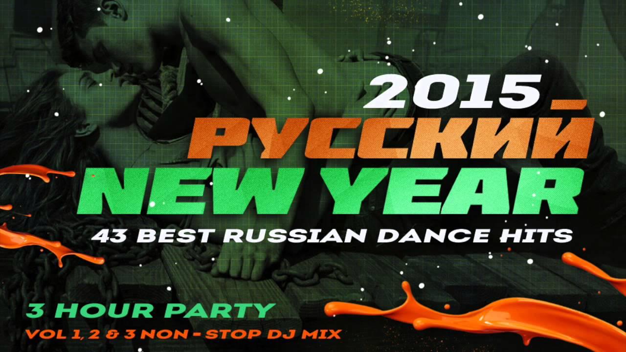 Новогодняя дискотека