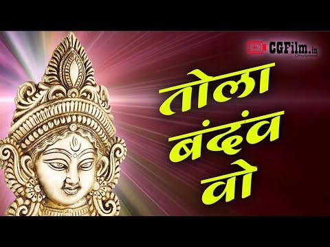 तोला बंदंव वो Tola Bandanv Wo | Chhattisgarhi Jas Geet Lyrics | Dukalu Yadav | CG Jas Geet 2020