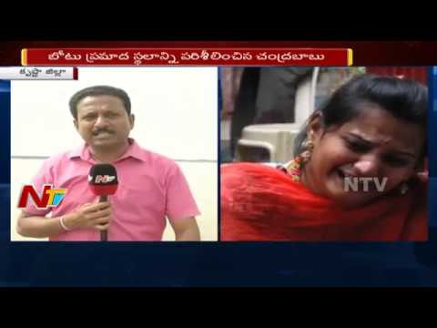 Special Story on Krishna River Boat Tragedy || Andhra Pradesh || NTV