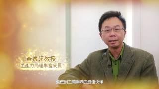香港生產力促進局金禧祝福語 -  查逸超教授 生產力局理事會成員