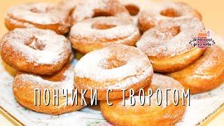 ПОНЧИКИ ТВОРОЖНЫЕ 🍩 Домашний быстрый рецепт пончиков. Как приготовить пончики из творога
