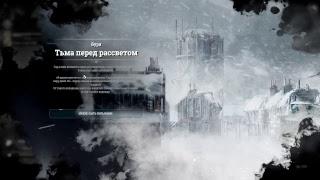 Frostpunk Обогреватели строго по блату