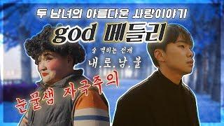 지오디 20주년 기념 메들리 드라마 (띵곡들 모아서 만들어보니 역대급 영상 나왔자너~) / god 20th anniversary medley drama