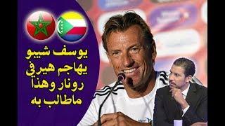 يوسف شيبو يهاجم هيرفي رونار بعد مباراة المغرب وجزر القمر وهذا ماطالب به