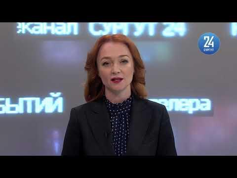 Новости. Сургут 24. 19.11.2020