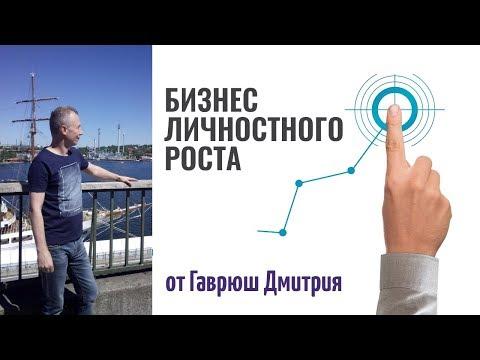 Как сделать лидером в МЛМ. Бизнес школа от Гаврюш Дмитрия. Личностный рост 1