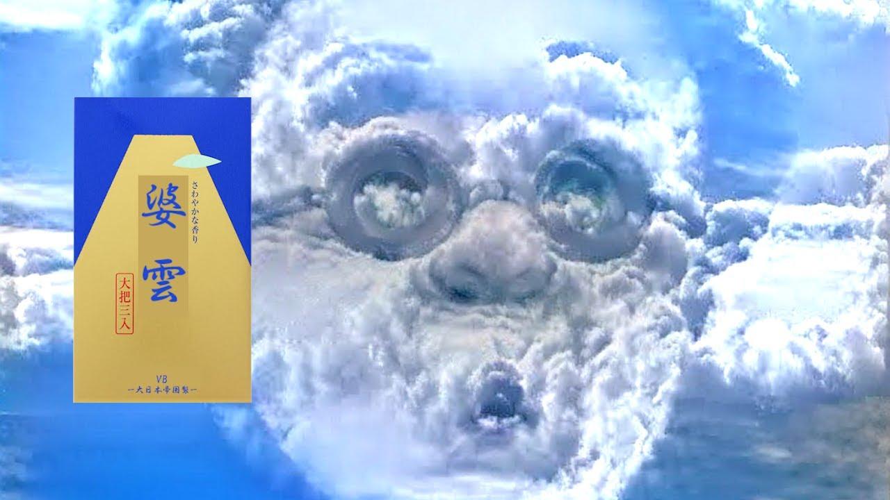バーチャルおばあちゃんねるCM「お線香は婆雲」篇