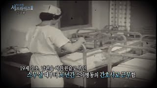 [서프라이즈] 먹이기만 하면 5분안에 잠이드는 마법의 약