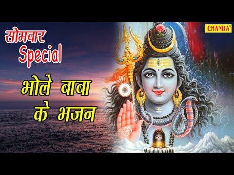 सोमवार स्पेशल | भोले बाबा के भजन | Somvar Special | Bhole Baba Ke Bhajan | Ram Avtar Sharma