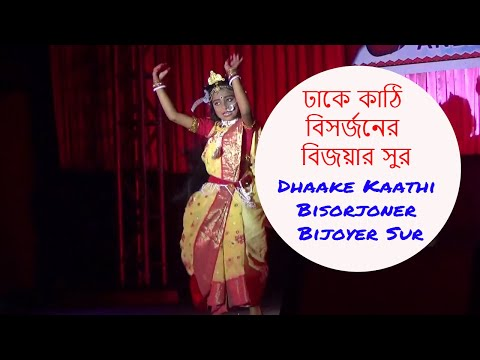 Dhaake Kaathi Bisorjoner - Dance | Full HD | Bengali Song - MaaTu TV
