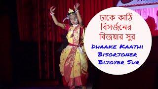 Dhaake Kaathi Bisorjoner - Dance | Full HD | Bengali Song - MaaTu TV